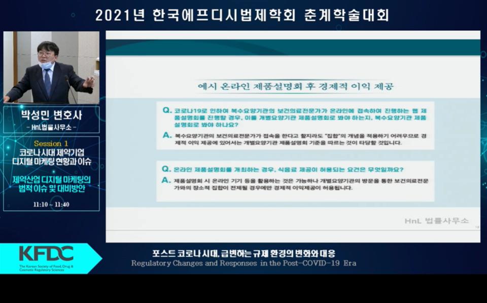 지난 18일 2021년 한국에프디시법제학회 춘계학술대회에서 온라인 생중계를 통해 발표를 하고 있는HnL법률사무소의 박성민 변호사 모습.